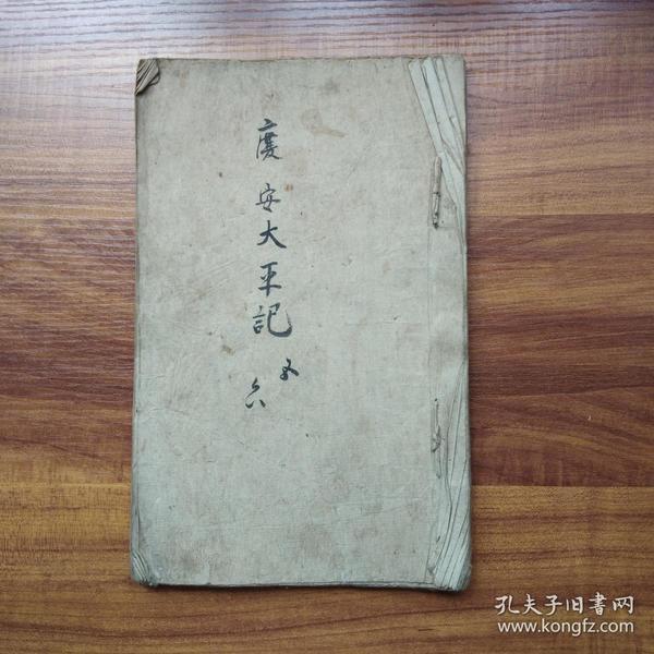 线装古籍  手钞本   皮纸毛笔手写本   《庆安太平记》卷五卷六     是日本一部很出名的历史小说  字迹优美流畅