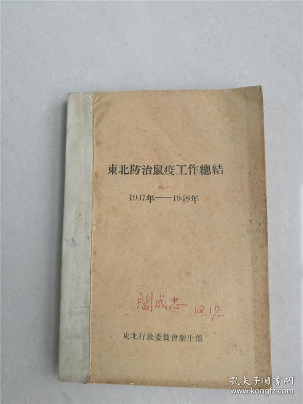 1947~1948年东北防治鼠疫工作总结