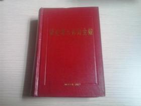 聂绀弩旧体诗全编(硬精装 1060页 印500册