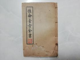 性命圭旨全书 (线装书 .影印本 )