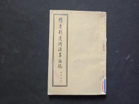 隋唐制度渊源略论稿