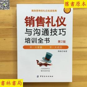 销售礼仪与沟通技巧培训全书(第2版) 中国纺织出版社