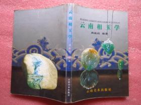 《云南相玉学》 周经纶编著  版权页缺、内页完整无缺