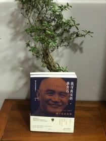 著名学者杨天石签名 找寻真实的蒋介石 上下