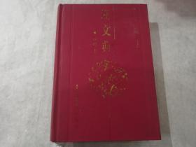 《汉文典(修订本)》