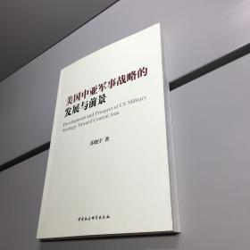 美国中亚军事战略的发展与前景 【一版一印 95品+++ 内页干净 实图拍摄 看图下单 收藏佳品】