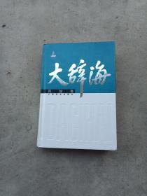 大辞海(民族卷) 32开精装