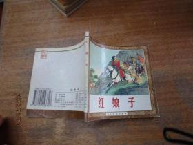 古代故事画库:红娘子 48开连环画 一版一印