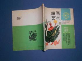 中华文明图库--绘画艺术-24开