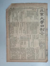 民国报纸《北京大学日刊》1925年第1637号 8开2版  有介绍教育问题意见表等内容