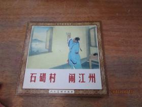 古代故事画库:石碣村 闹江州 48开连环画 一版一印
