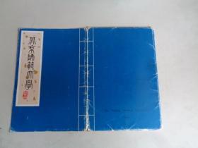 北京师范大学 影集