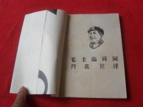 文革油印本---《毛主席诗词典故注释》