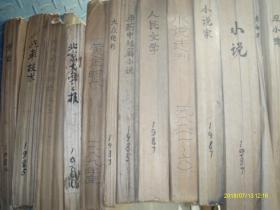 北京大学学报 哲学社会科学版  1980