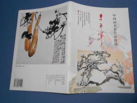 于希宁作品 -中国画名家作品精选-大16开