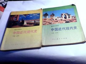 高级中学课本--中国近代现代史(上 下册)必修