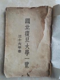 国立复旦大学一览(三十六年春)