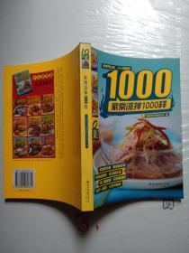 家常凉菜1000样