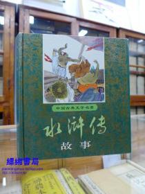 《水浒传》故事,彩色连环画 精装