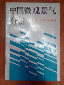 中国微观景气分析