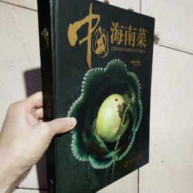 中国海南菜(中英双语本全彩图册)