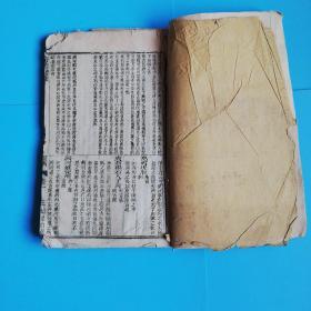 清 木刻大开本 《书经体注》 卷二卷三 存一 册