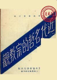 近代名哲的宗教观-1931年版-(复印本)-艾迪丛书