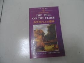 THE MILL ON THE FLOSS 弗罗斯河上的磨房(英文版)