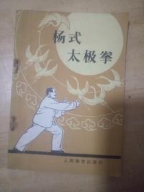 杨式太极拳  人民体育出版社(32开)品如图