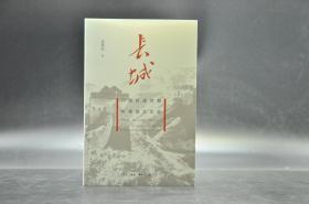 《长城:一部抗战时期的视觉文化史》