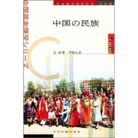 中国民族(日文版)