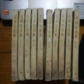 毛泽东选集第四卷10本(66版,济南印,馆藏书)