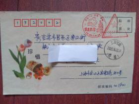义务兵免费信封上海抗击非典实寄纪念封,盖2003上海抗击非典纪念戳,上海邮戳、落地戳清晰,少见,独品
