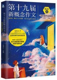 9787569915549/ 第十九届新概念作文获奖者作品精选:绽放:A卷/ 刘奔三