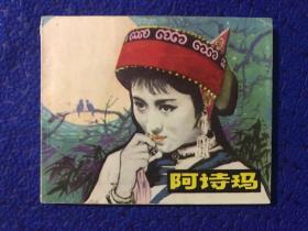 电影版连环画 【阿诗玛】1979年5月一版一印 品不错!