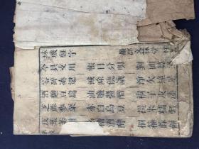 《珠玑杂字》徽州文林堂刻本