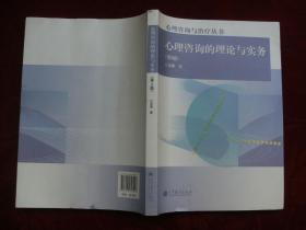 心理咨询的理论与实务(第2版)