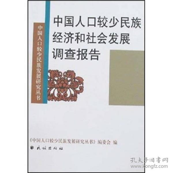 中国人口较少民族经济和社会发展调查报告