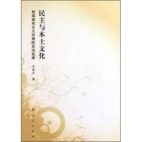 特价 民主与本土文化 韩国威权主义时期的政治发展