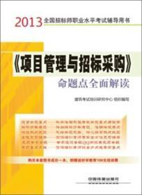 2013全国招标师职业水平考试辅导用书:《项目管理与招标采购》命题点全面解读