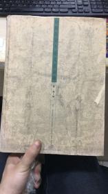 <<中国拍卖古籍文献目录1993-2000>>护封偏旧