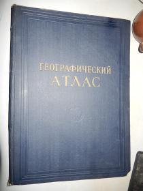 ГЕОГРАФИЧЕCКИЙ АТЛАС 世界地图集 俄文原版精装 8开 1955年