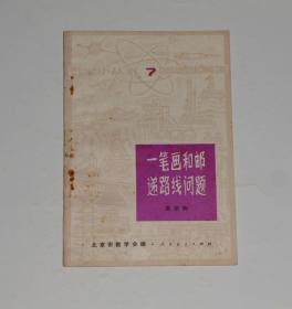 数学小丛书7一笔画和邮递路线问题 1979年