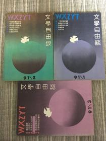 文学自由淡1991年1、2、3期合售
