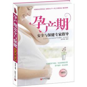 孕产期安全与保健专家指导