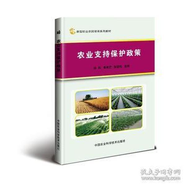 9787511630001/ 农业支持保护政策/ 许林,秦关召,张慧娟