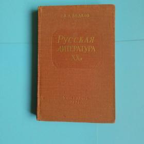 20世纪俄罗斯文学   俄文原版布面精装1957年