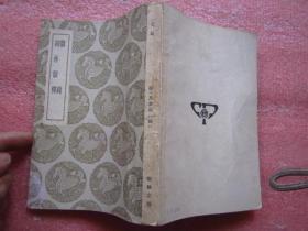 《韵镜、词林韵释》(民国二十五年十二月初版)品相很好、