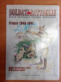 意大利文原版书:SOLDATI E BATTAGLIE DELLA SECONDA GUERRA MONDIALE Etiopia 1940-1940(16开本)二战的士兵和战斗:埃塞俄比亚 1940—1941年