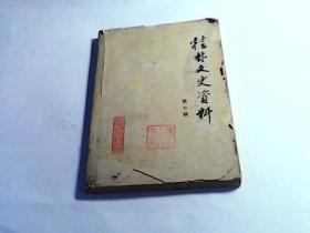 桂林文史资料第七辑